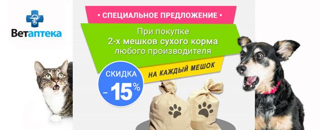 Специальное предложение: При покупке 2-х мешков сухого корма любого производителя скидка -15% на каждый мешок!